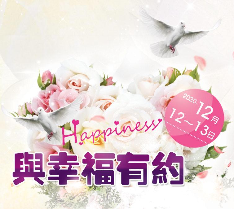 12/12~13【遇見幸福營】