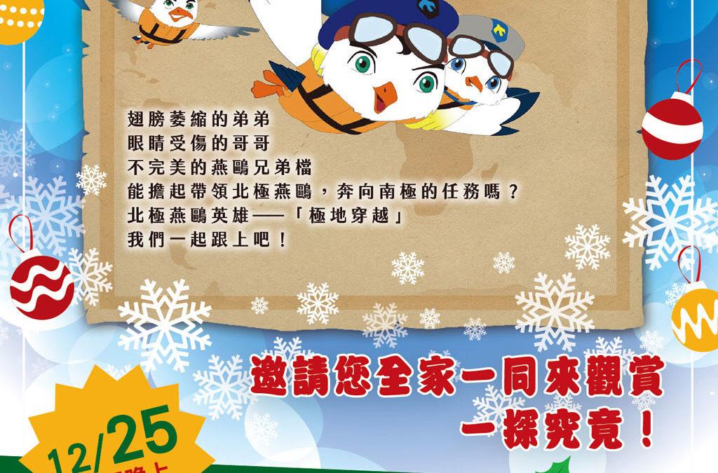 12/25 【兒童聖誕晚會】